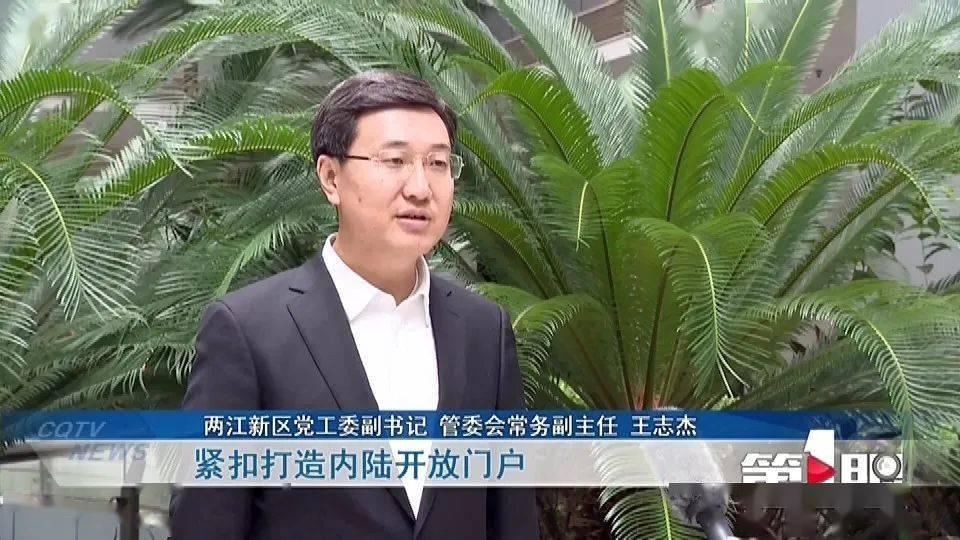 两江新区:学习贯彻《成渝地区双城经济圈建设规划纲要》努力成为引领区、新高地、新标杆!