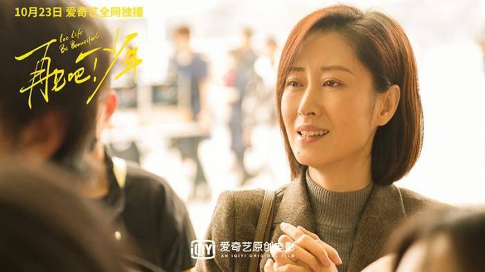 豆瓣评分7.3 国庆档催泪影片《再见吧!少年》将上线