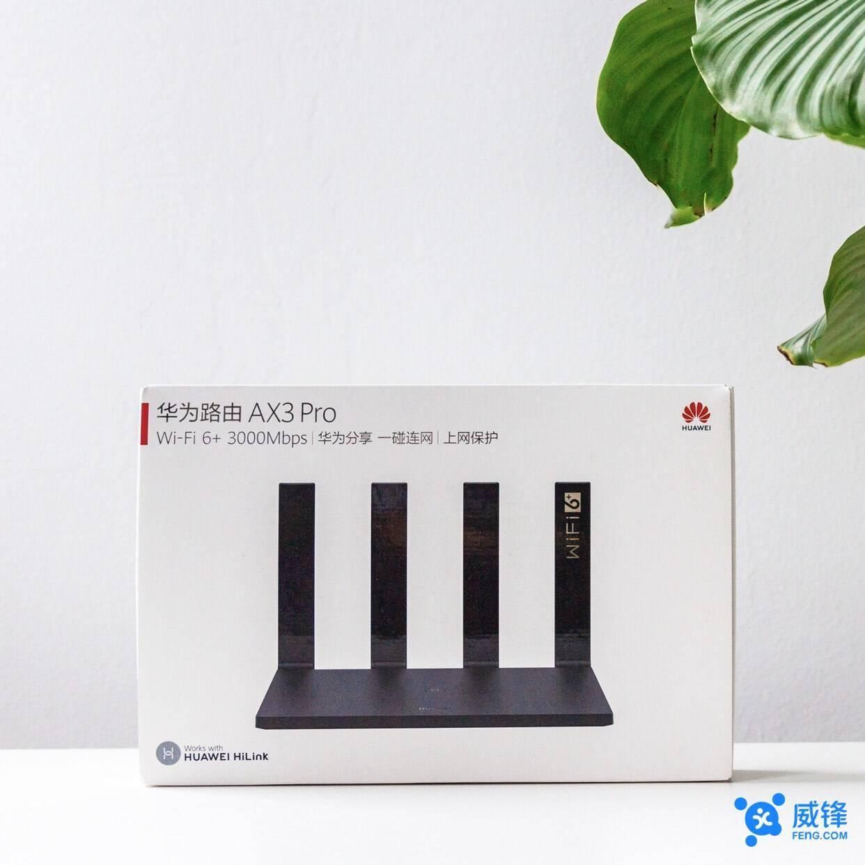 华为 AX3 Pro 路由器体验:有得有失的 Wi-Fi 6 路由入门之选