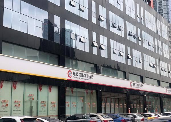 四川银行诞生记:同时化解两家机构风险,28家新股东出炉