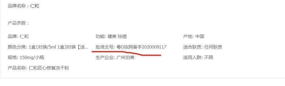 仁和集团售卖祛痘产品 消耗老字号仁和药业口碑 律师:涉嫌消费欺诈