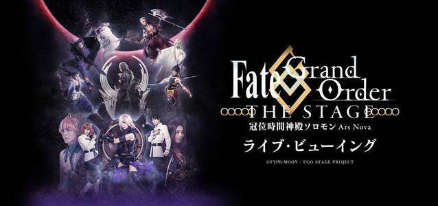 FGO舞台剧「冠位时间神殿所罗门-」公演最新的现场剧照公开