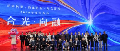 三家公司首次联合发布,《庆余年》第二季等56影视项目来了