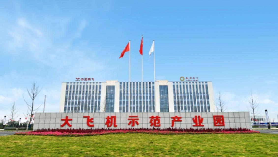 """中国商飞大飞机示范产业园""""十四五""""规划完成编制,将持续深化产业开发"""