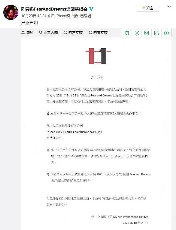 陈奕迅公司否认公布演唱会计划,称佛山悦乐文化传播公司借机敛财