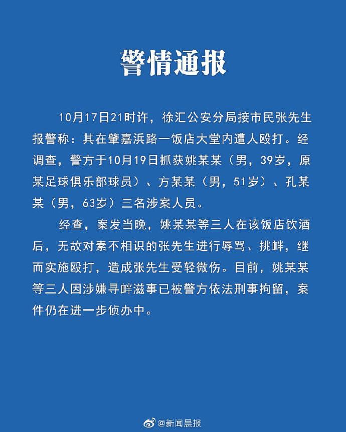 上海警方通报市民无故遭殴打,姚某某等三人因涉嫌寻衅滋事已被刑拘