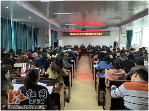 蓝山县财政局组织召开2021年部门预算体例事情集