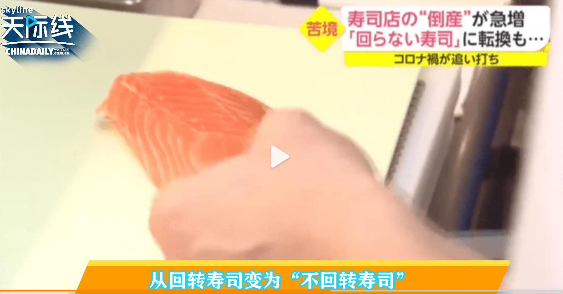"""恒达首页""""回转寿司""""不转了! 日本寿司店大批倒闭,拉面馆倒闭数量创近20年来之最"""
