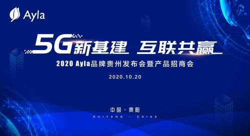 2020Ayla艾拉物联品牌贵州发布会暨产品发布会将在贵阳万丽酒店(贵阳市金阳新区林城东路8号)拉开帷幕
