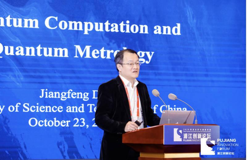 杜江峰:中国量子器件已卖到美国欧洲 量子计算进入应用仍需突破