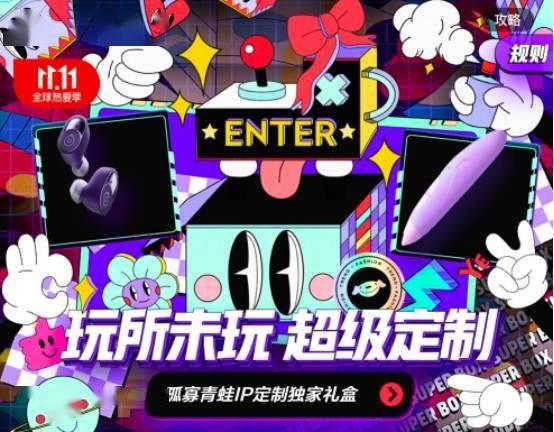 京东电脑数码11.11独家IP联名!携爱奇艺、徕卡等品牌上架50款限量礼盒