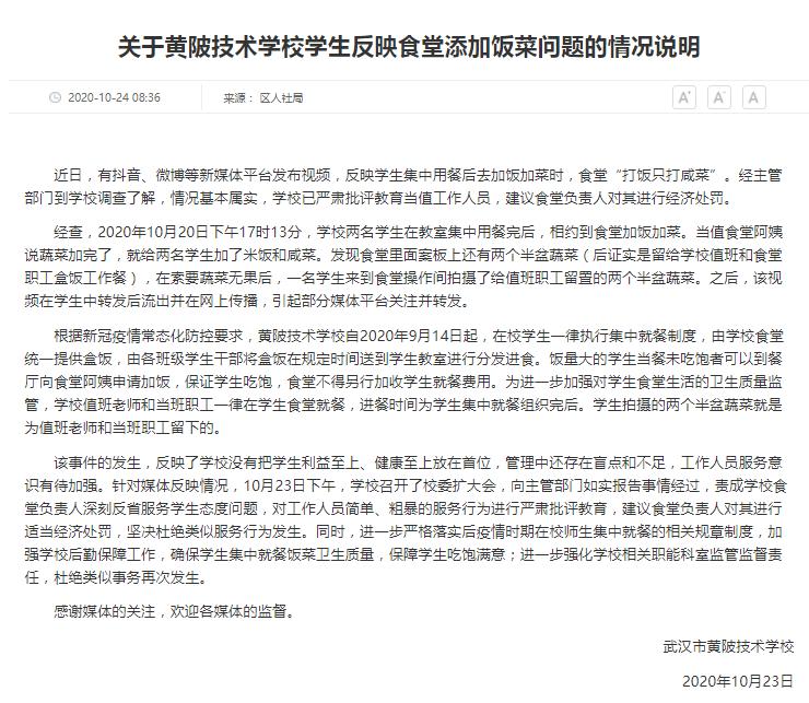 武汉一学校回应食堂给学生打饭只打咸菜:已批评教育当值工作人员