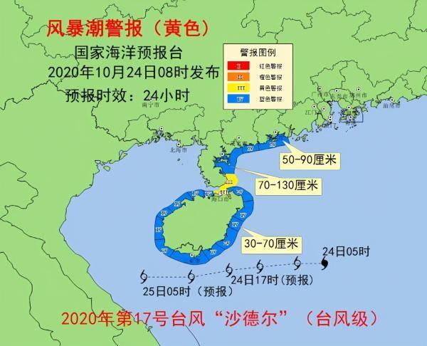 """台风""""沙德尔""""来袭  湛江、海口拉响风暴潮黄色警报"""