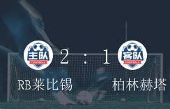 德甲第5轮,RB莱比锡对战柏林赫塔2-1惊险取胜