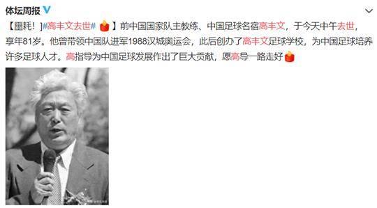 中国足球名宿高丰文,各家体育媒体纷纷在社交媒体表示哀悼