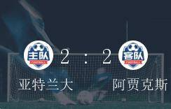 欧冠D组第2轮,亚特兰年夜对战阿贾克斯2-2等分春色