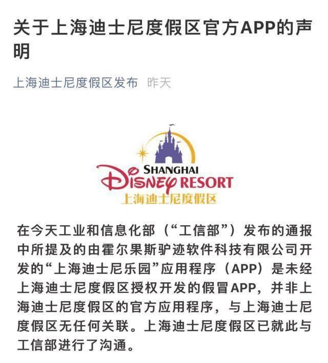 工信部通报整改,上海迪士尼回应:被假冒,正在调查