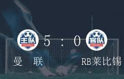 欧冠H组第2轮,曼联5-0横扫RB莱比锡