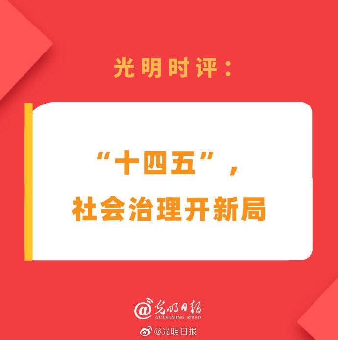"""""""十四五"""",社会治理开新局"""