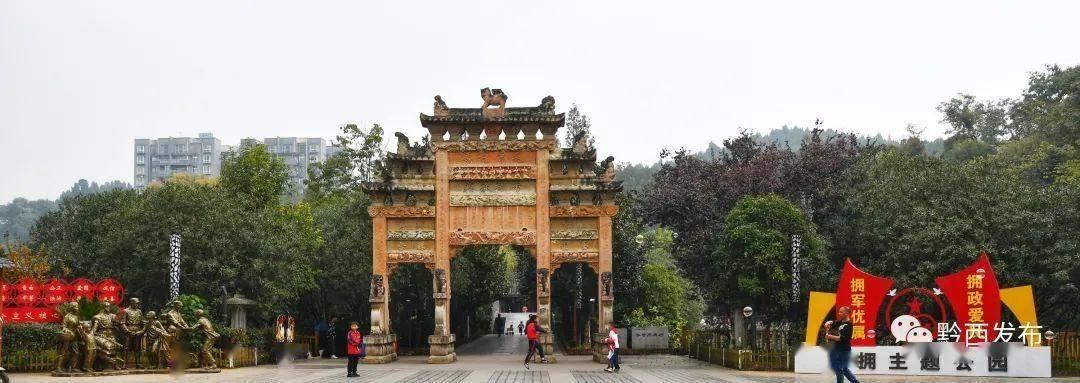 黔西县首个双拥主题公园正式亮相