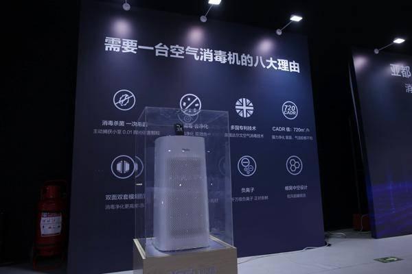 亚都IFD空气消毒机上市,新生科技构筑健康呼吸新生活