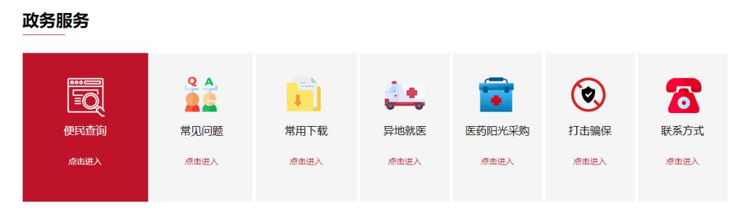 """北京社保卡定点医院怎么修改?""""我""""的定点医院怎么选?"""