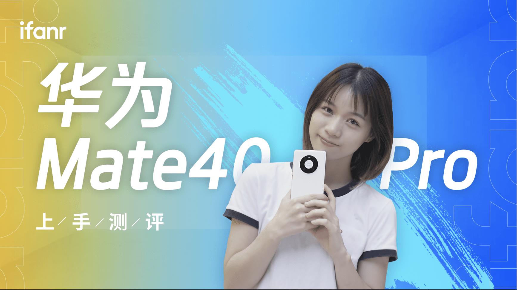 华为 Mate40 Pro 测评:对比 iPhone 12 Pro,你关心的都在这里