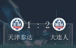 中超保级组,大连人对战天津泰达2-1惊险取胜_比赛