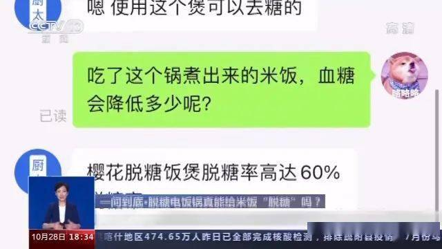 """想买网红""""脱糖电饭锅""""?看完实验大吃一惊!"""