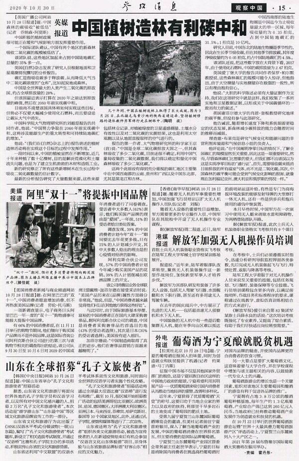 《参考消息》刊文:葡萄酒为宁夏酿就脱贫机遇