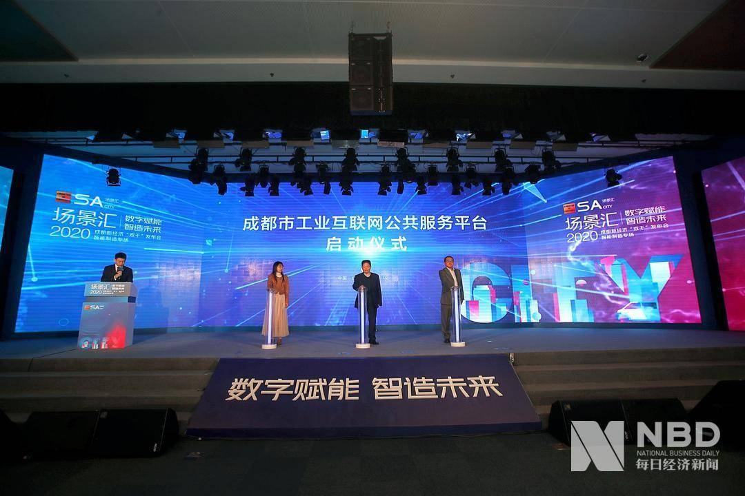 助力企业数字化转型升级四川省首个工业互联网公共服务平台上线投用