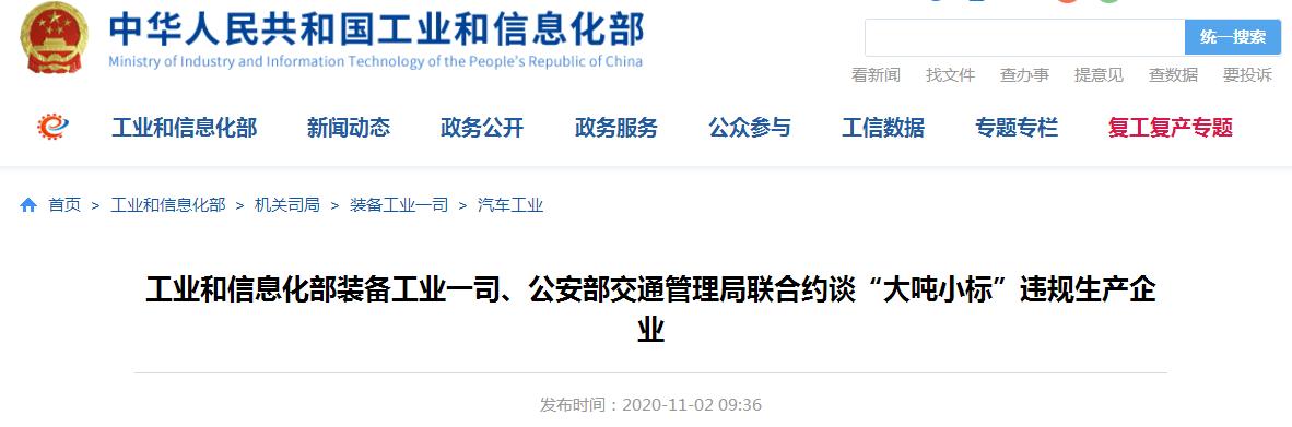 """两部门联合约谈福田时代汽车:""""大吨小标""""违规生产,责令收回隐患车辆"""
