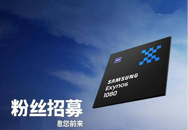三星将于11月12日发布Exynos1080芯片外媒:适用于中端手机
