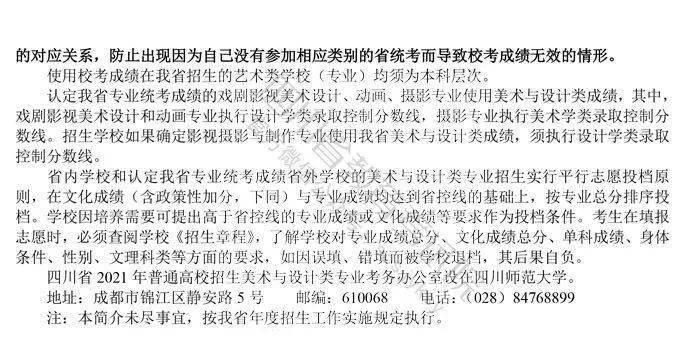 四川省2021年普通高等学校美术与设计类专业招生简介