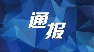 北方工业大学副校长沈志莉涉嫌严重违纪违法被查