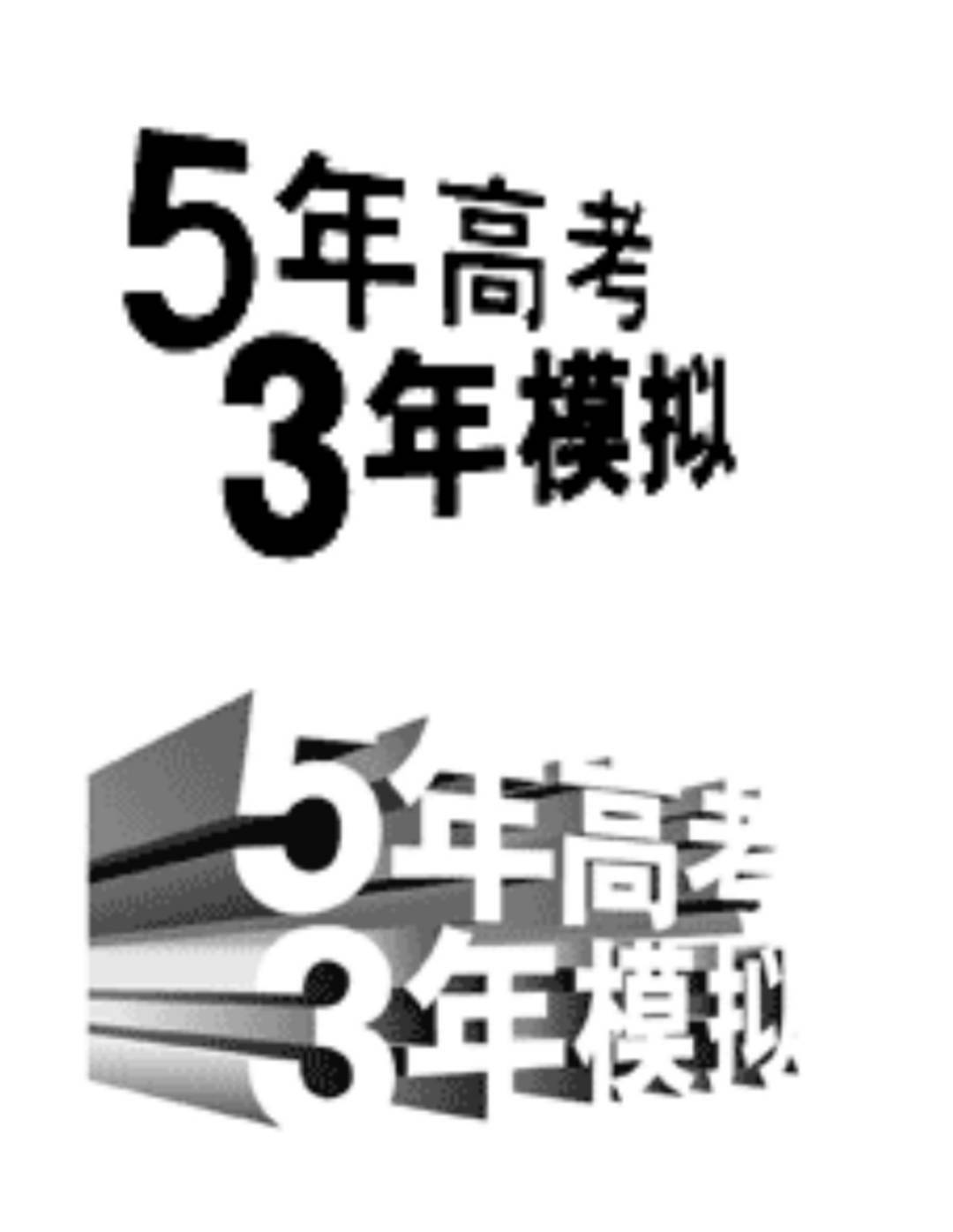 """注册""""5年高考3年模拟""""商标被驳,北京一公司诉知识产权局获胜"""