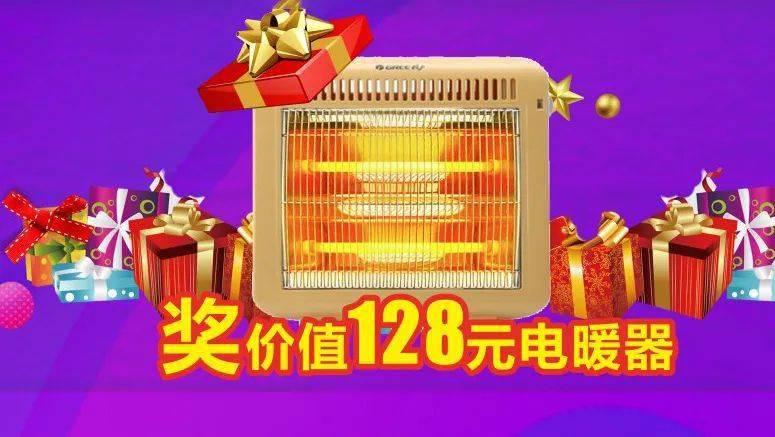 """""""宝博体育app"""" 11月7日来万宝购家电 抽电暖器!(图1)"""