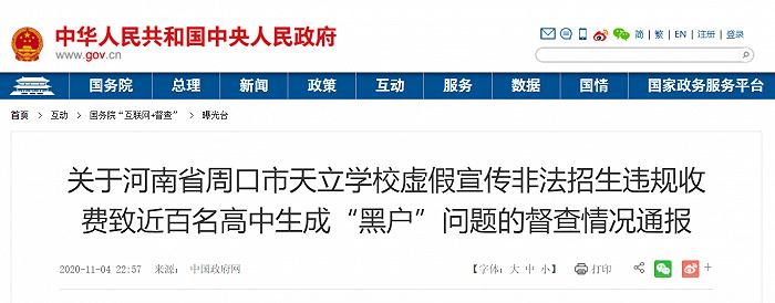"""官方通报河南周口天立学校虚假宣传非法招生致近百名高中生成""""黑户""""问题"""