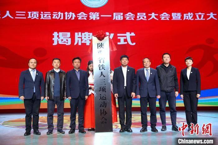 欧洲杯比赛下注- 陕西省铁人三项运动协会建立(图1)