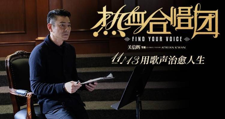 """电影《热血合唱团》发布角色特辑 刘德华诠释热血老师""""吓坏""""小演员"""