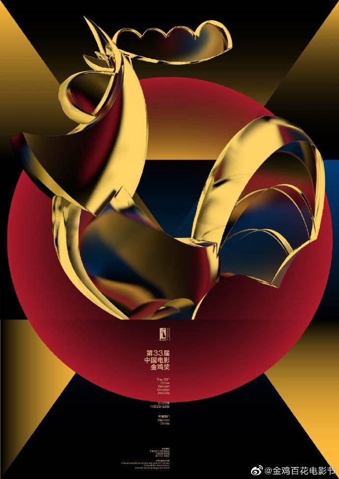 张艺谋电影《一分钟》将作为第33届金鸡奖开幕片全球首映