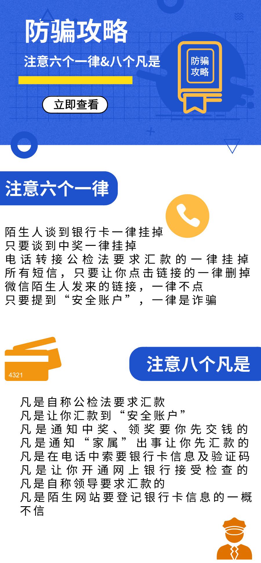 人口办诈骗_防诈骗手抄报