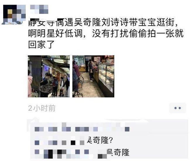 吴奇隆刘诗诗带儿子逛街 一家三口罕见合体超幸福