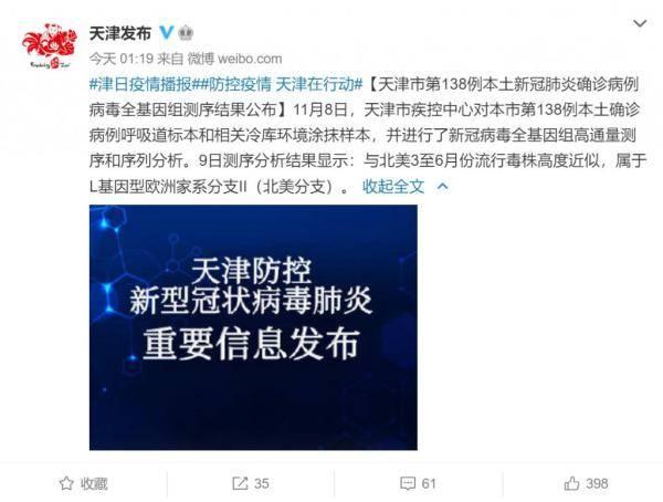 天津新冠疫情最新消息 天津本土新增与北美流行毒株高度近似
