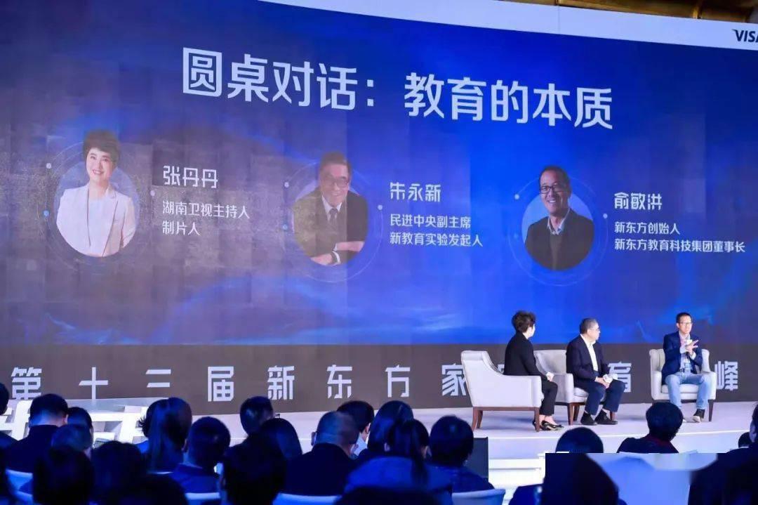 俞敏洪、朱永新、张丹丹对话:教育的本质是什么?