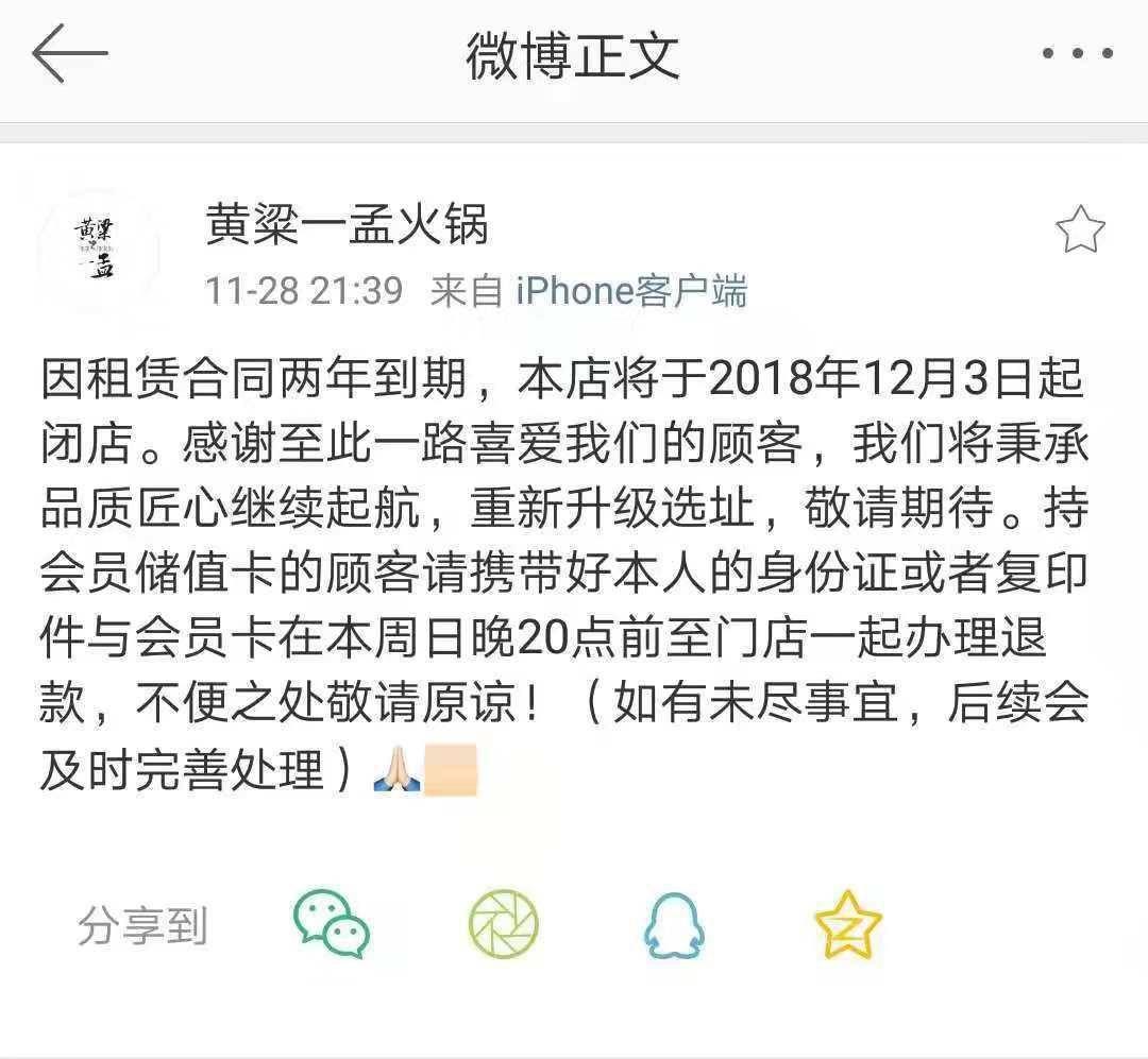 黄磊、孟非投资的黄孟餐饮成被执行人 明星餐厅暴露问题多多