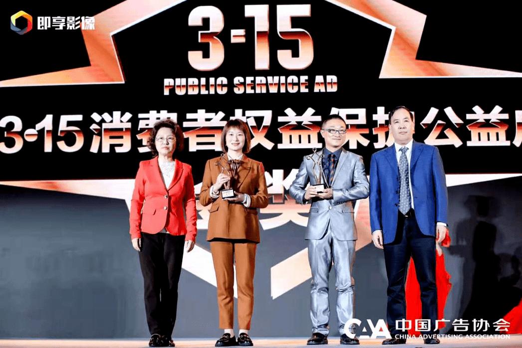 国家市场监管总局第三届3·15消费者权益保护公益广告大赛颁奖典礼隆重举行