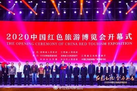 2020红色旅游博览会