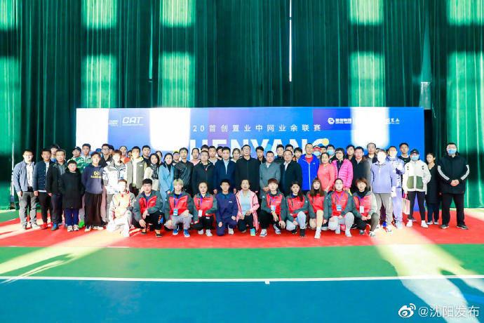 2020中网业余联赛沈阳站揭幕