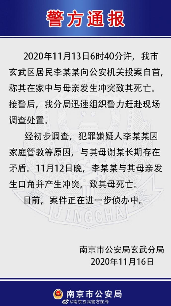 南京警方通报一起弑母案,嫌犯投案自首